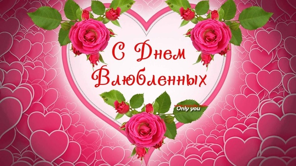 Поздравления с днем всех влюбленных большими стихами от себя