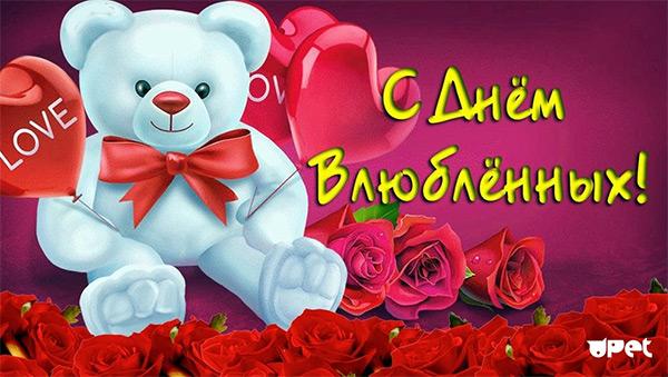 Стихи поздравления c Днем святого Валентина универсальные